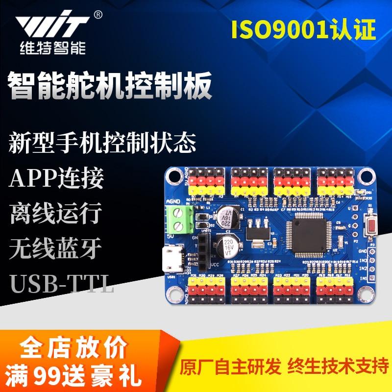 32 Way Rudder Control Board Controller USB Serial Port TTL Bluetooth Wireless Host Computer APP