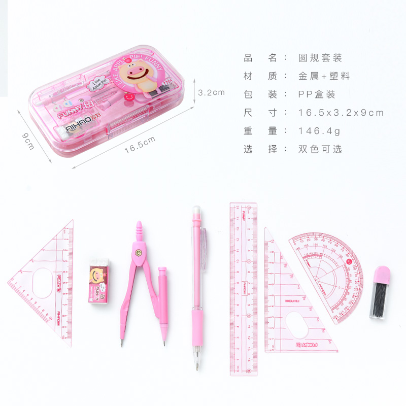 MIRUI Small fresh and lovely compass circle ruler 8 pieces set pupils use drawing examination tool to study stationery