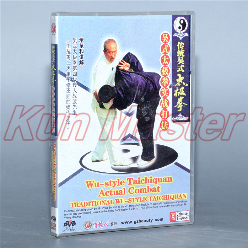 Wu-style Taichi Quan настоящий боевой 1 DVD Китайский кунг-фу диск Tai chi преподавание DVD английские субтитры