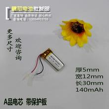 3.7V polymer rechargeable lithium battery, 501230 Bluetooth headset, micro device, smart wearable 051230 core Rechargeable Li-io