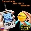 lucky FFW718 LA датчик работает от встроенного аккумулятора диапазон работы до 120 метров глубина сканирования до 45 м меню на Русском доставка по Ро...