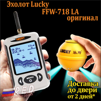 lucky FFW718LA Russian Version echo sounder wireless fishfinder 45M/135FT Fishfinder for Lake Sea River эхолот для рыбалки