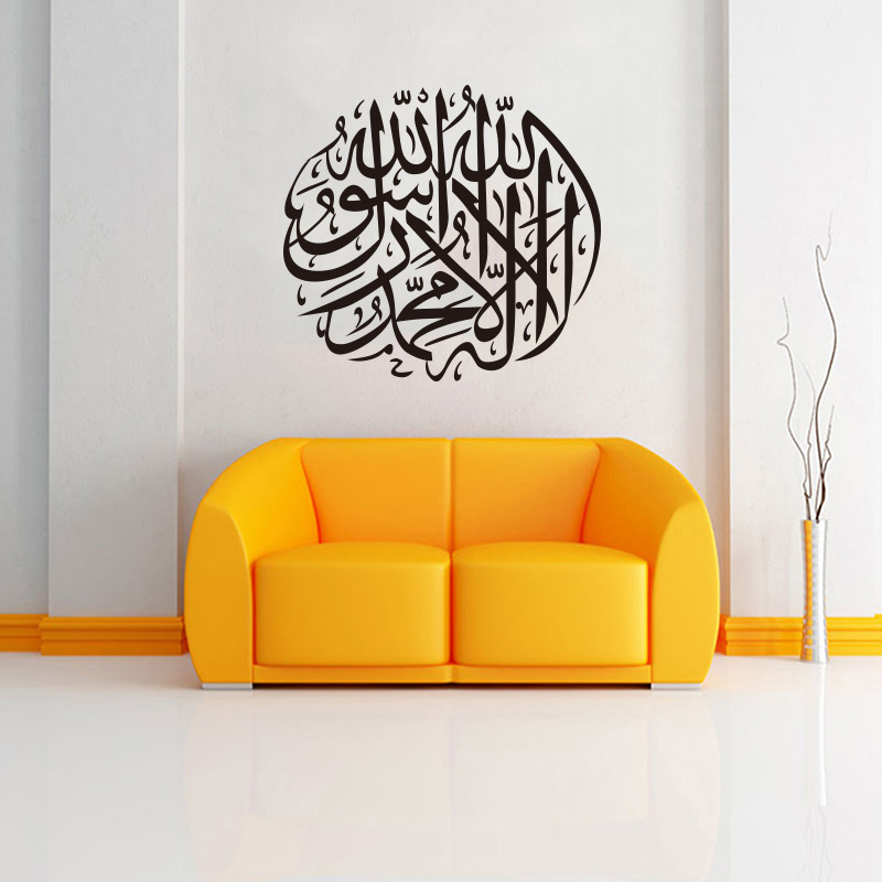 Mosque Mural Art Vinyl Decals God Allah Bless Quran Arabic Quotes ...