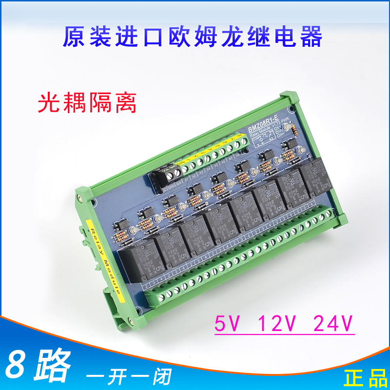 Genuine 8 OMRON relay module module 5V/12V/24V optocoupler isolation BMZ-08R1-EGenuine 8 OMRON relay module module 5V/12V/24V optocoupler isolation BMZ-08R1-E