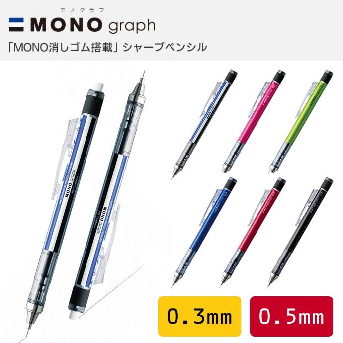Tombow 0.5 mm Mechanical Pencil