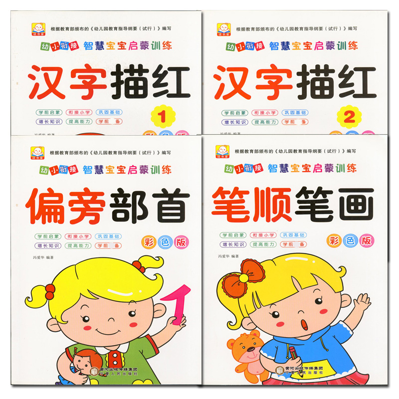 4pcs Copybooks Chinese Character Calligraphy Order Of Strokes Practice Exercises Miao Hong Book For Preschool Or Primary School