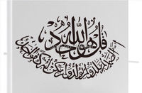 120*220cm allah calligraphy wall sticker art home decor decal islamic word Muslim design SE50