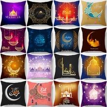 Decoración islámica Eid Mubarak para el hogar funda de almohada Ramadan Decoración sofá algodón musulmán mezquita funda de cojín decorativo 45X45 CM