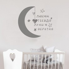 Moon Stars Heart Russian Words Wall Sticker Baby Room Decoration Boys Girls Cute Beauty Poster Mural Vinyl Decals W541