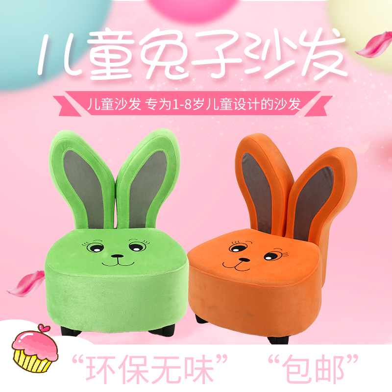 Sofa seat for children boys and girls Lovely rabbitBaby sofa Lazy person cloth art small sofa Cartoon single kid chair