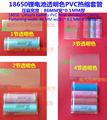 Section 2 transparent color 18650 lithium batteries cortical PVC shrink film heat shrinkable casing insulation