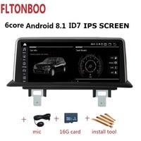 10.25 ''الروبوت 8.1 سيارة نظام صوت للتنقل باستخدام جهاز تحديد المواقع لاعب ID7 ل BMW 1 سلسلة 120i E81 E82 E87 E88 2G RAM 32G ROM 6 النواة