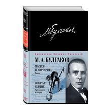 Мастер и Маргарита. Собачье сердце (Михаил Булгаков, 978-5-699-84015-1, 448 стр., 16+)