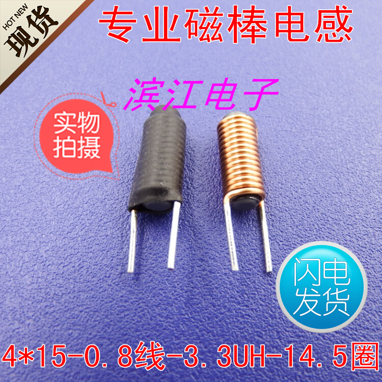 4*15 14.5 Ring 0.8 Diameter 3.3UH R Type Vertical Magnet Coil Inductance Filter Rod 18 10 10 10mh 0 65 wire 4a choke magnetic ring common mode inductance ring common mode filter