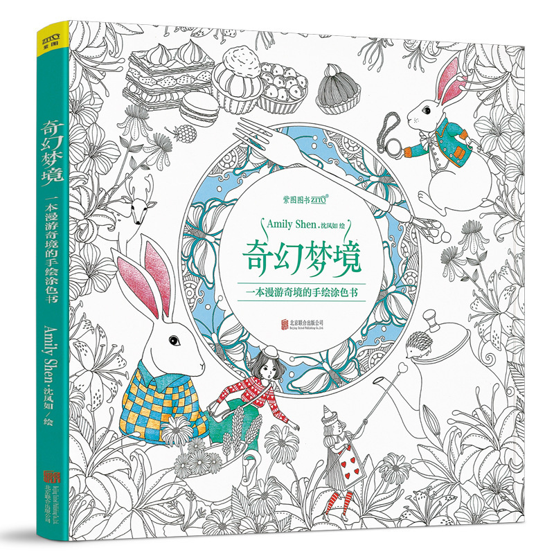 Chinese art book adult colouring books suit for all ages ...