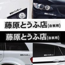 JDM Japanse Kanji Initial D Drift Turbo Euro Snelle Vinyl Racing Auto Sticker Hot-blooded Graphics Decals autorace(China)
