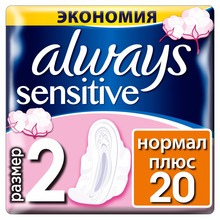 Always Ultra Sensitive Normal (2 Размер) Женские гигиенические прокладки с крылышками 20 шт.