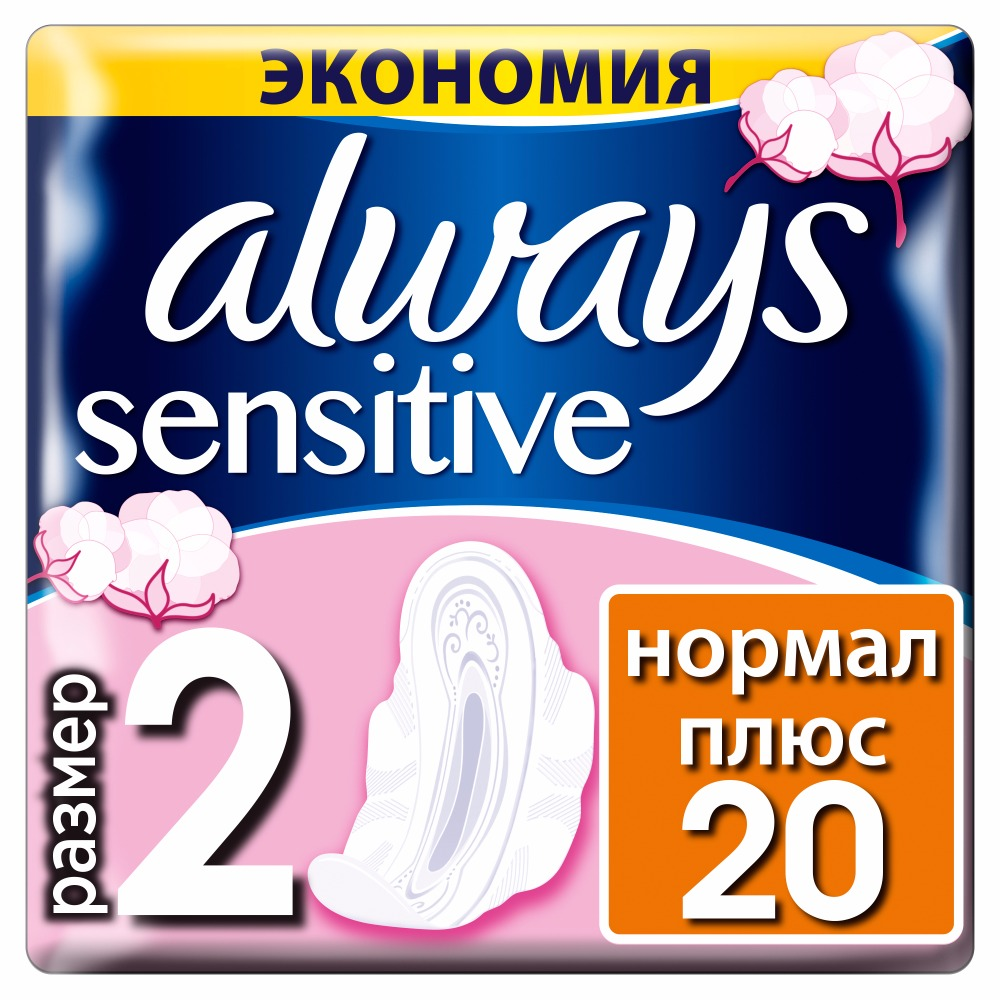 Women's Sanitary Pads Strip Always Ultra Sensitive Normal 2 size 20 pcs Sanitary Pads Feminine hygiene products недорого