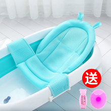Baby shower net baby bath artifact anti-slip universal newborn bath tub shower bath bath net can sit soft and comfortable