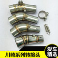 A middle connect for kawasaki Z250SL ER6N R25 Z250   Motorcycle Exhaust Pipe Muffler Escape Connecting Pipe  Front Link Pipe