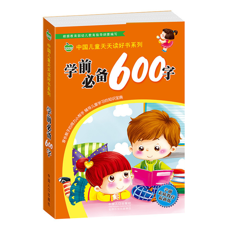 Chinese 600 Characters Book With Pin Yin , Chinese Stroke ,English And Pictures For Kids And Chinese Learnining