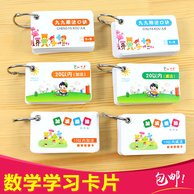 6books/set 270 Chinese Mandarin Characters Cards Mathematics Addition/subtraction/multiplication /division For Kids And Baby