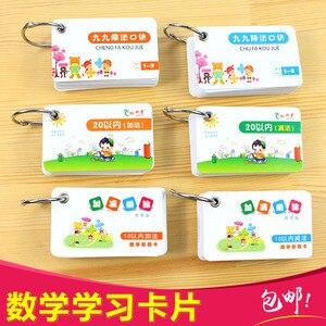 6 книг/набор 270 китайский мандарин символов карты Математика сложение/вычитание/умножение/Разделение для детей и малышей