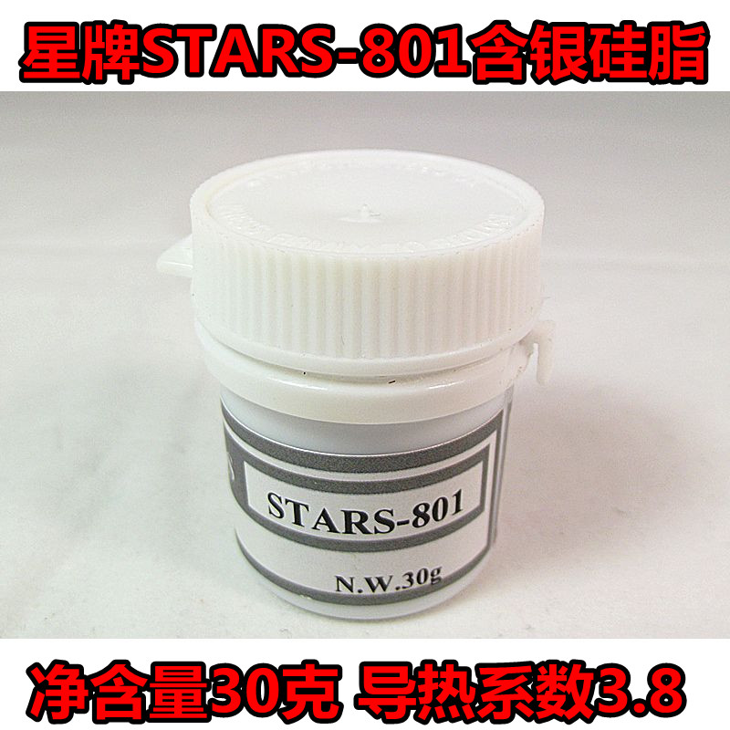 ST801 30 Grams of Silver Grease CPU Thermal Grease Feeding Scraper Thermal Paste glucose powder 500 grams of creatine supplements tribulus adjust taste movement branched arginine glucosamine good partner