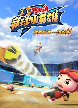 《猪猪侠之竞球小英雄》2018年中国大陆喜剧,动画,奇幻动漫在线观看