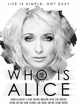 艾莉丝是谁