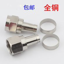 F head inch longer cable joint and copper ring 75-5 F head satellite set-top box joint f you box