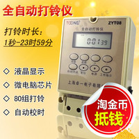 Shanghai Zhuo Total Wholesale A Timer Of Microcomputer Automatic Bell Instrument ZYT08 Special Offer
