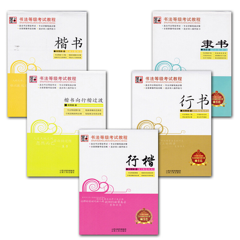 Chinese Calligraphy Book 5pcs Chinese Character Kaishu Xingshu Lvshu Copybook For Beginners Chinese Pencil Exercise Copybook