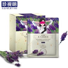 Zhen Shiming Eye Heating Steam Hot Compress Dilute The Black To Alleviate Fatigue Fever Lavender 10 Pcs / Box