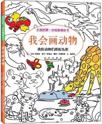 I Can Draw Animals.Coloring Book For Adults Kids The Girl's Develop Intelligence Relieve Stress Graffiti Painting Drawing Books