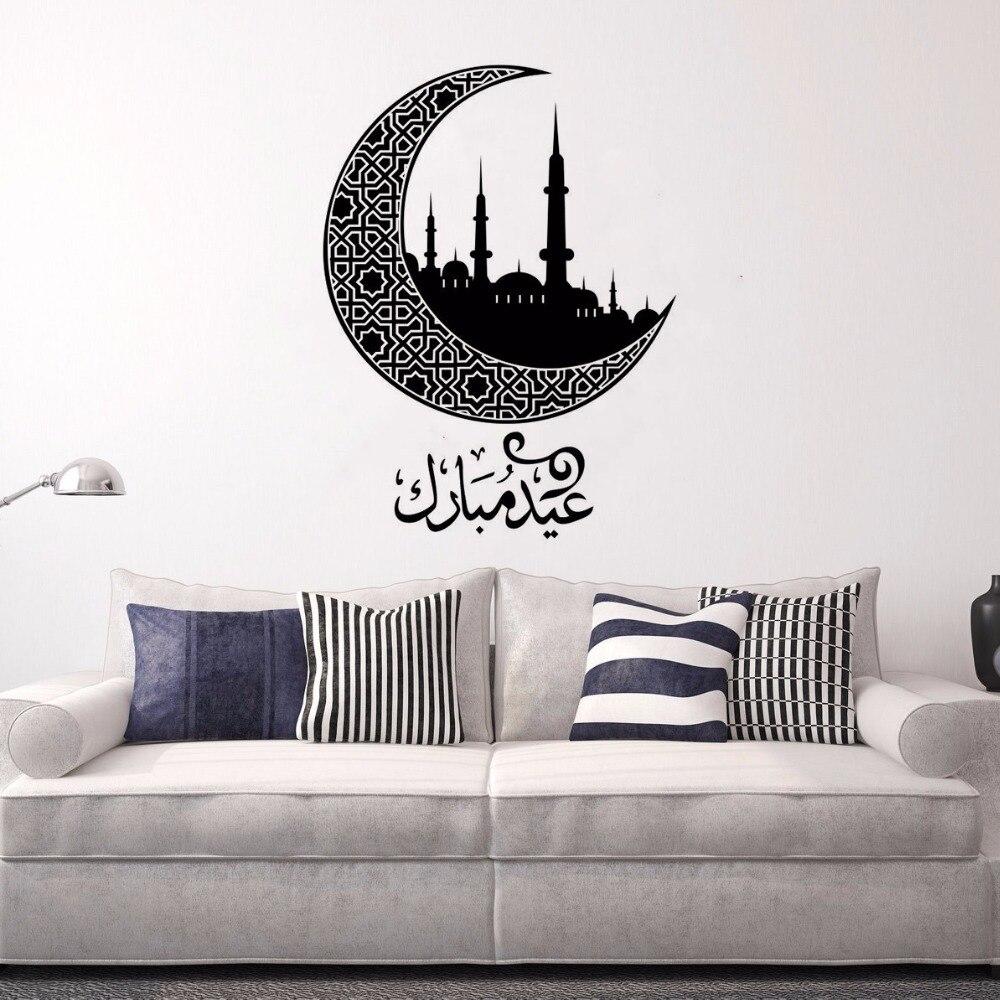 Eid Mubarak Stickers: Muslim Vinyl Wall Decal Eid Mubarak Wall Sticker Arabic