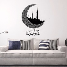 Muslim Vinyl Wall Decal Eid Mubarak Sticker Arabic Origins Style Home Decor Blessed Holiday Wallpaper AY1067