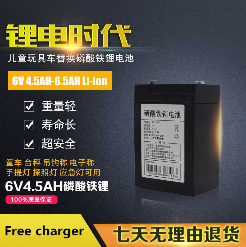 6 V 6.5AH, 4.5AH, 4 V 10AH Li-ion Lithium Oplaadbare Batterijen voor kind auto, speelgoed power bank