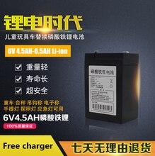 6 В 6.5ah, 4.5ah, 4 В 10ah литий-ионный платные Батареи для ребенка, игрушки Power Bank