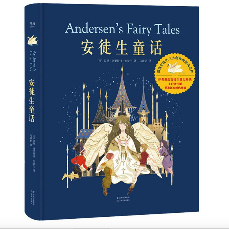 Andersens Fairy Tales Illustrated by Kuri Chinese Book for Children/Kids/ Adults Simplified Chinese Characters HardcoverAndersens Fairy Tales Illustrated by Kuri Chinese Book for Children/Kids/ Adults Simplified Chinese Characters Hardcover
