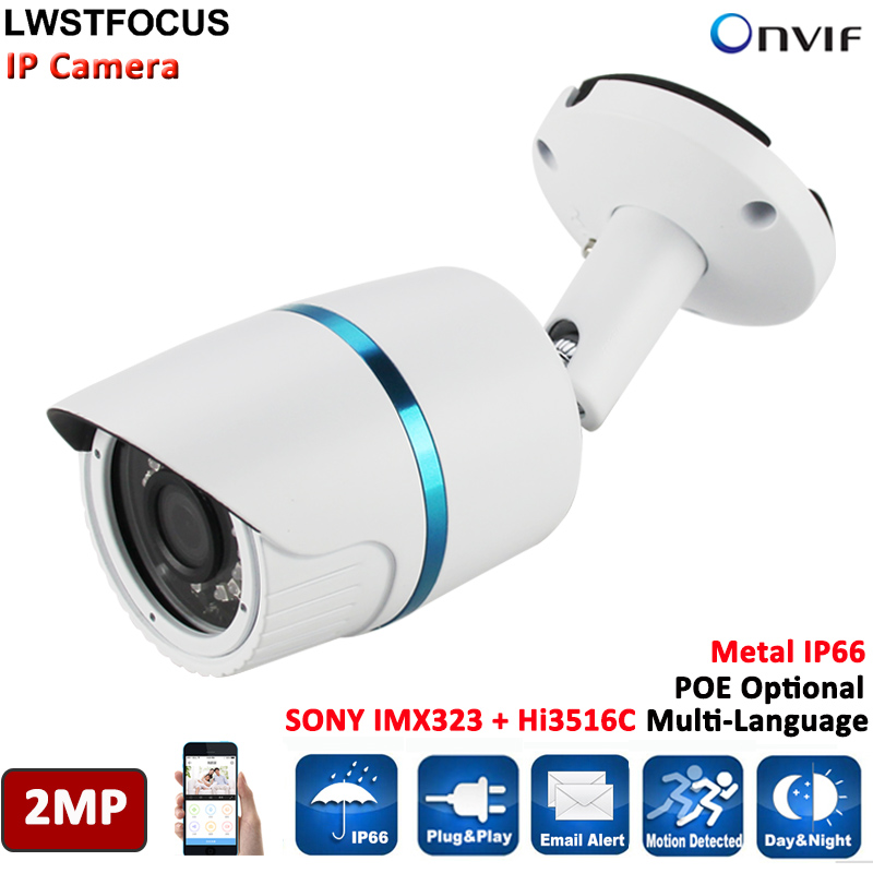 ФОТО Real Time Outdoor IP Camera 1080P 2.0MP SONY IMX323 Waterproof IP66 Onvif2.4 Night Vision video Surveillance Cameras Network cam