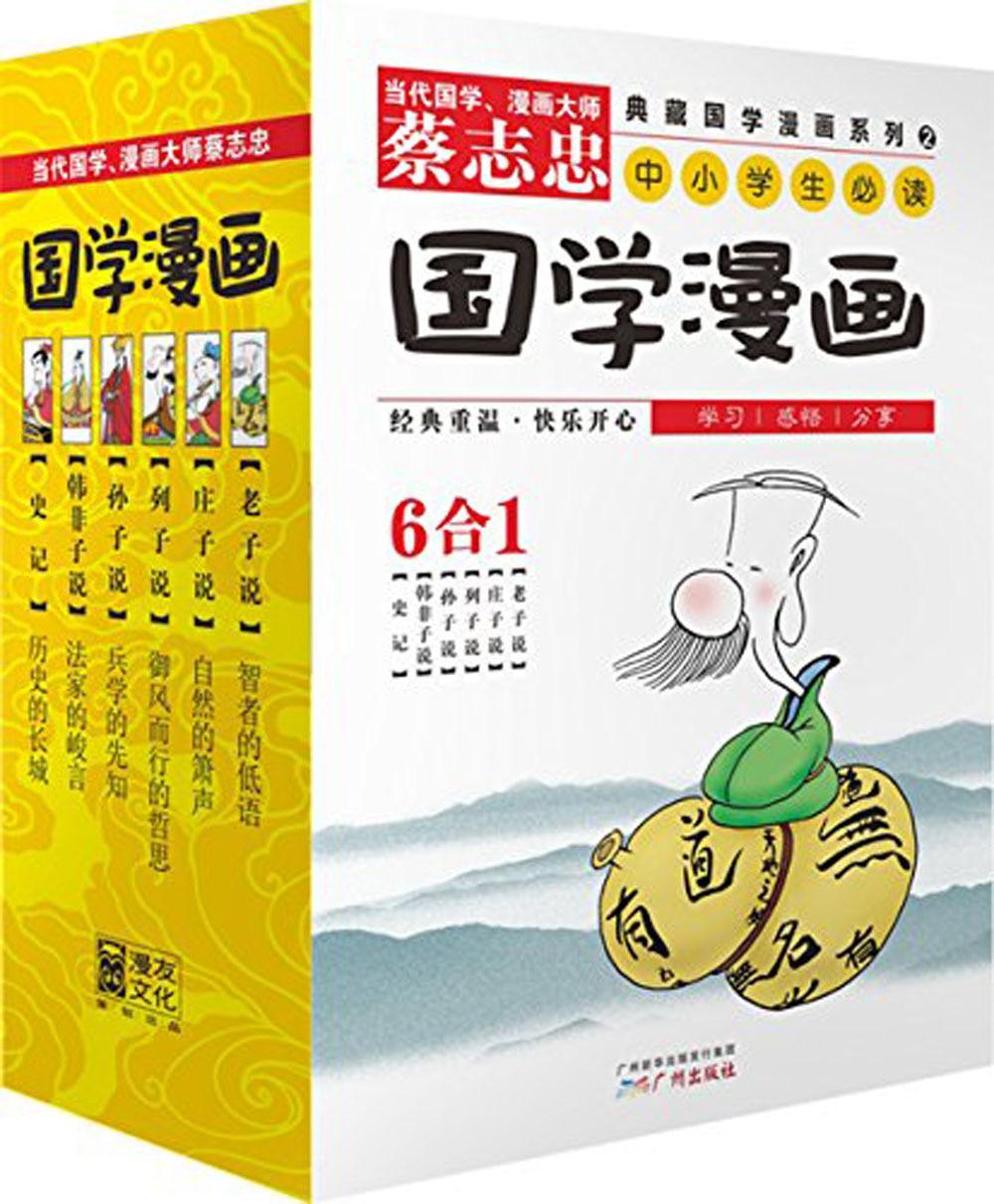 6pcs The Wisdom Of The Classics In Comics, Cai Zhizhong Historical Record Textbook