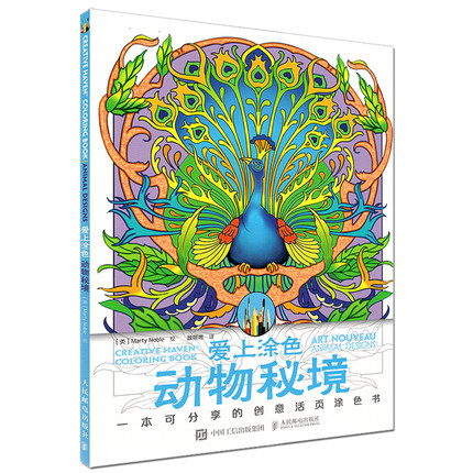 Creative Haven Coloring Book: Art Animal Design Coloring Book  Anti-Stress Art Creative Adult Kids Coloring Books