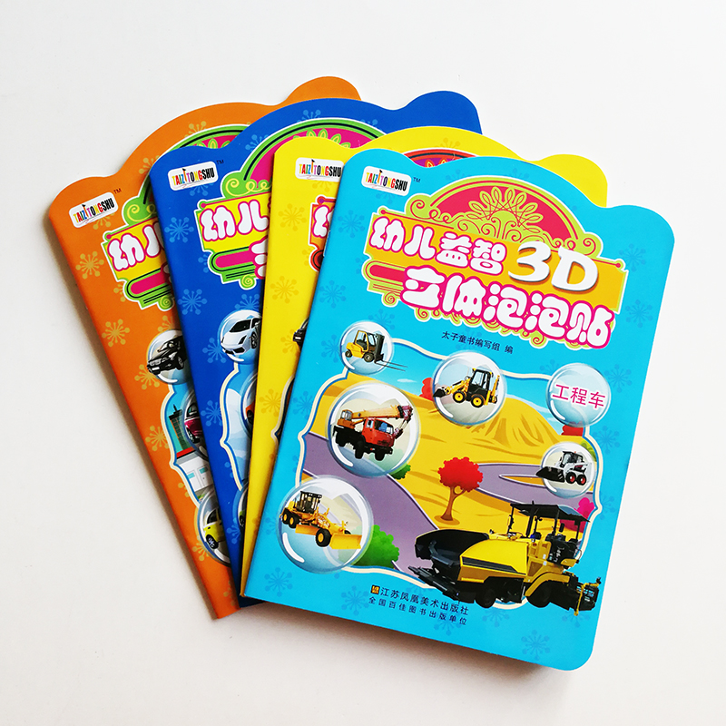 4Pcs/set Vehicle Sticker Books Children/Toddler's Sticker Books  3D Bubble Stickers For Boys