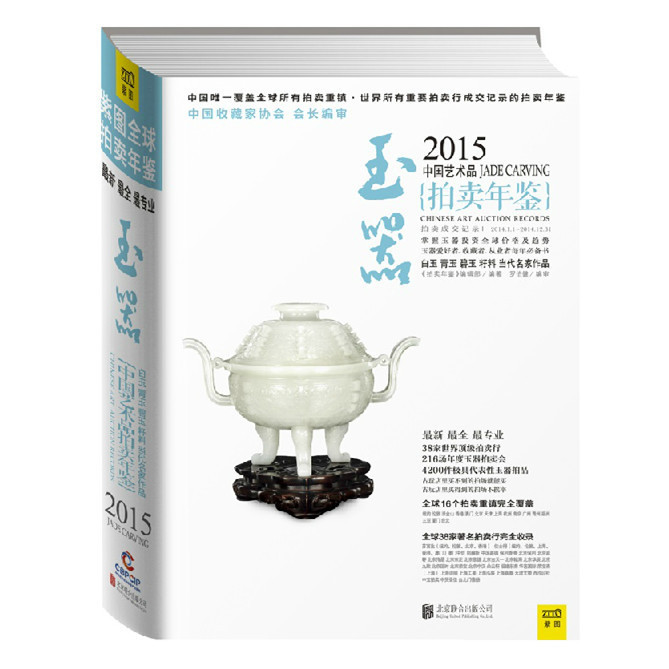 2015 China Art Auction Records: Jade Carving (Chinese English Bilingual Edition Book Collectable)
