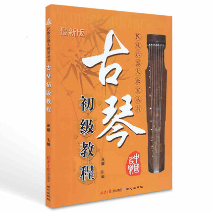 The primary Tutorial materials book for guqin / Chinese classical musical instruments Book купить