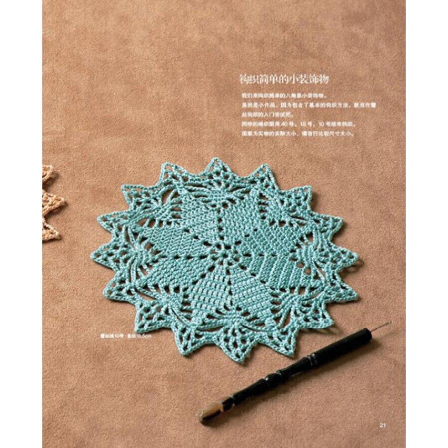 High Quality crochet patterns book