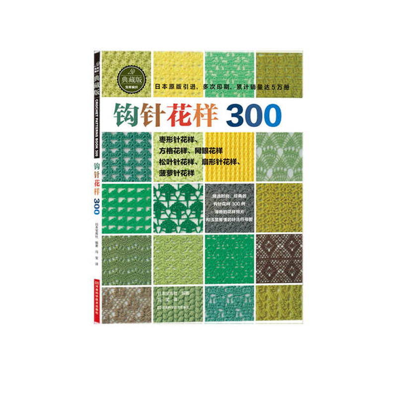 Japanese Crochet 300 Different Pattern Sweater Knitting Book Textbook Chinese Version