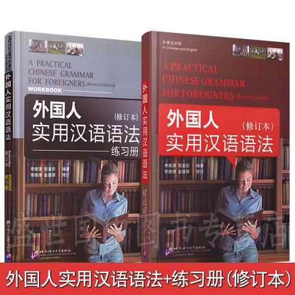 2pcs Chinese Learning Textbook and workbook / A PRACTICAL CHINESE GRAMMAR FOR FOREIGNERS in English and chinese Bilingual Book2pcs Chinese Learning Textbook and workbook / A PRACTICAL CHINESE GRAMMAR FOR FOREIGNERS in English and chinese Bilingual Book