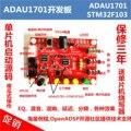 ADAU1701 Development Board/MCU + ADAU1701/MCU Startup Source [OpenADSP Open Source Community]